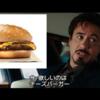 【アイアンマン】トニーはチーズバーガーがお好き