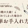 fuwaraku簡単お手入れ方法