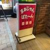 麻雀旅打386 ぱたーん武蔵小金井店