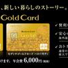 モッピーでセディナゴールドカード発行して10,000円相当のポイント!JALキャンペーン対象広告!!セディナ側キャンペーンでも6,000ポイント貯まります
