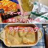 オーマイの【ラザニエッテ】で家で簡単においしいラザニアが作れる!
