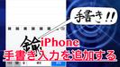 【iPhone】手書き入力モードを追加すれば読めない漢字も検索できる!アプリ不要