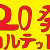横浜DeNAベイスターズ 9/8 東京ヤクルトスワローズ21回戦