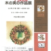 【地域情報】クリスマス木の実の作品展