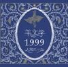 1999 (2019年, 羊文学)