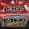 チキンラーメン……じゃない!? 期間限定ビーフラーメン実食レビュー!