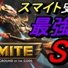 SMITE 2019/7月の最強リスト (コンクエスト編)
