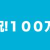 祝!資産100万円超え!!!やったぜぇぇぇ!!!!!!