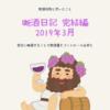 【断酒日記】2019年3月の気付き。一ヶ月以上お酒を断つことで飲酒量もコントロール出来るようになった。