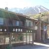 鳥取「大山館」でおむすび販売!拠点があるのは面白い!!