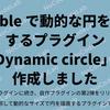 Bubble で動的な円を描画するプラグイン「Dynamic circle」を作成しました