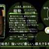 【火曜日の辛口一杯】龍勢ゴールドラベル純米大吟醸【FUKA🍶YO-I】