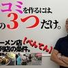 【ラーメン屋開業】伝説のラーメン店『べんてん』にみるクチコミのおきる「3つの法則」