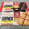 コンビニで買えるタンパク質!SIXPACKプロテインバーを食べてみた!