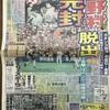 野村克也は野球の中で「ギミック(パフォーマンス)」を重視していたのではないか(アメトーーク!を見て)
