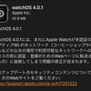 watchOS4.0.1が配信開始 Series3のセルラー接続問題を修正