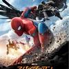 【再掲・ネタバレ注意】スパイダーマン:ホームカミング