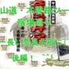 日本一長い奈良井宿に(゚д゚) 後編 ^^!