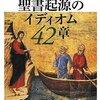 Christianity - Books キリスト教について知るための本