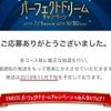 東京ディズニーランド貸切ナイトにご招待!ENEOSパーフェクトドリームキャンペーン