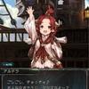 【アギエルバ】フェイトエピソード2