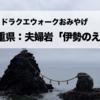 ドラクエおみやげ三重県:夫婦岩「伊勢のえび」
