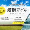 【ANA】ANA国際線特典航空券 2020年2月-3月搭乗分 減額マイルキャンペーン