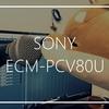 配信初心者におすすめ!安くて使いやすい質の良いマイク「SONY ECM-PCV80U」