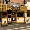 梵天丸 アルパーク前店(西区)特製とんこつラーメン