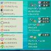 【剣盾シングルs9  瞬間9位レート2002(19日時点)】闇落ち受けループ