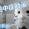 【解説】いい汗をかいて熱中症対策【運動編】
