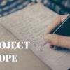 プロジェクトスコープを決める際に考える2つのこと