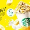 スタバ期間限定『バナナンアーモンドミルクフラペチーノ』3/17START!【商品情報・価格など】
