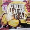 ヤマザキ 期間限定 焼芋の厚切りロール 食べてみました