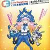 日中コンテンツビジネス情報12/28~1/4