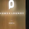 羽田到着時にPower Loungeを利用