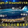 【セントレア】中部国際空港の新名所Flight of Dreamsって結局どうなの?近隣の面白い場所も徹底紹介!