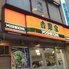 五反田には吉野家、松屋、すき家、なか卯と牛丼の選択肢が多い