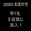 【ZOZO おまかせ定期便】第3便キタ! レビュー&感想|今回は全品返品