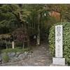【京都旅行記】爆笑説法が深イイ!私は『鈴虫寺』で京都にハマった(アクセス・拝観時間・参拝方法)