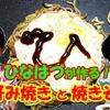 <UP>ひなはづが作ったお好み焼き&焼きそばがおいしい!