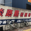 【アワイチ】淡路島一周してきました!!