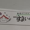 「すまいのレシピ 第7号」発行!