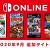 Switchに9/23追加!『スーパードンキーコング2』『ワイルドガンズ』『スーパーテニス・ワールドサーキット』『ファイアーエムブレム 紋章の謎』!