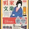 大阪■12/22■町家文楽