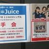 2019年握手初め(^_^;) Juice=Juice段原瑠々、宮本佳林、金澤朋子