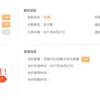 china unicomに月50元(840円)勉強量を払っている