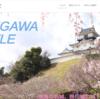 静岡県立掛川西高校×TechAcademy で作ったサイト「掛川観光ナビ」