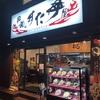 川崎【伝説のすた丼屋】で絶対に食べたいメニューベスト3とは