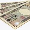 202日目 コインチェックのネム3万円分は戻ってくるのかなー。